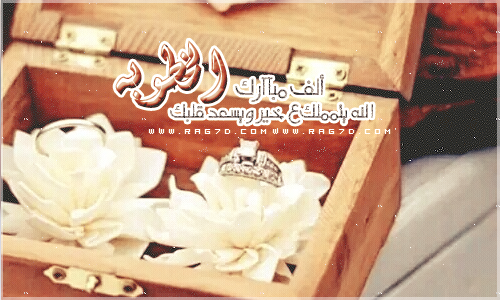 بطاقات خطوبة 2019 بطاقات مبروك الخطوبة الفرح دنيتك