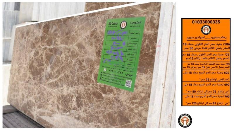 انواع الرخام بالصور والاسعار | اسعار رخام الدرج في مصر | رخام تريستا P_1290z2ckw1