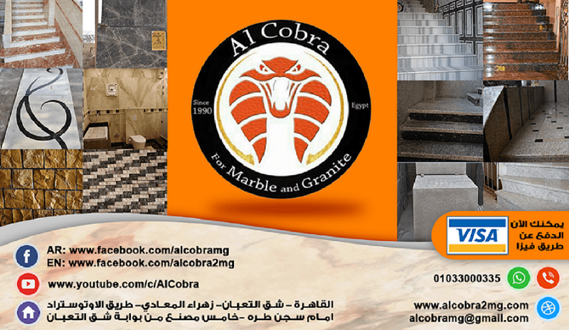 اسعار الرخام بمصر  | انواع الرخام والجرانيت | ارضيات ودرج سلم رخام P_1305w3i4n1