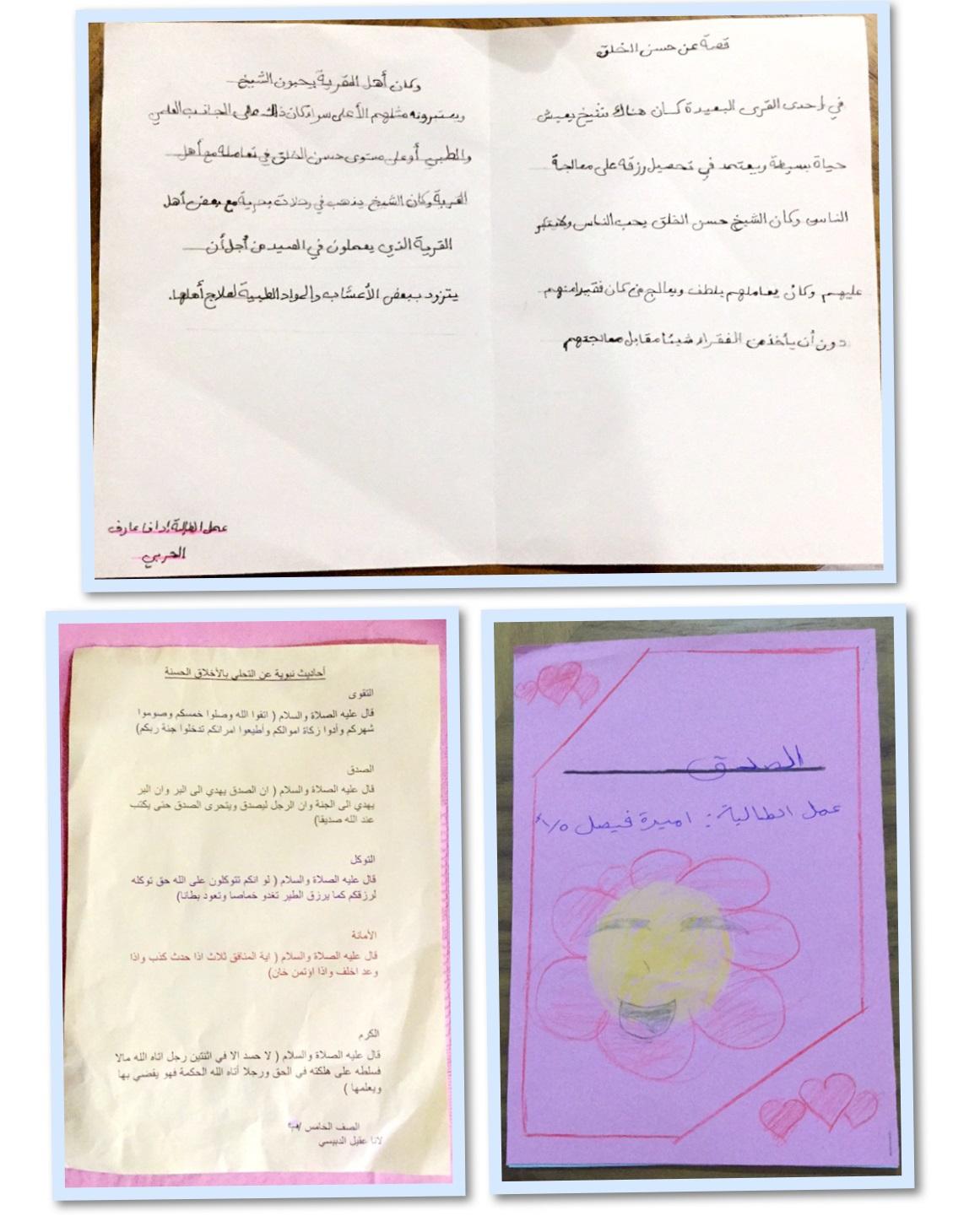 مشروع الوحدة الأولى أخلاق وفضائل ملف الإنجاز الإلكتروني للمعلمة ليلى عواد المغامسي