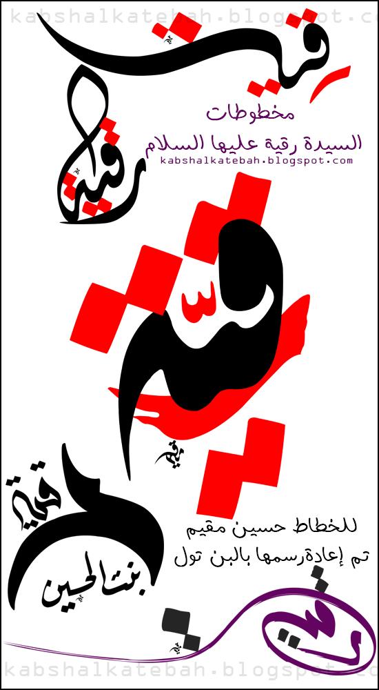 مخطوطات السيدة رقية عليها السلام للخطاط حسين مقيم P_13684yyey1