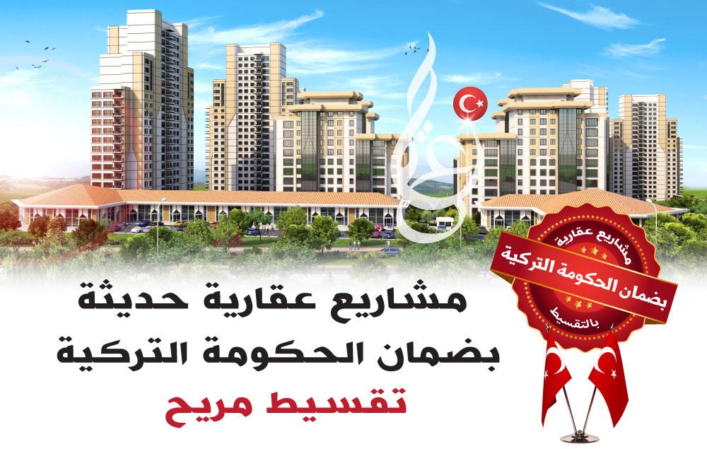 اكثر من 1000 مشروع عقاري حديث في تركيا P_1412k49012