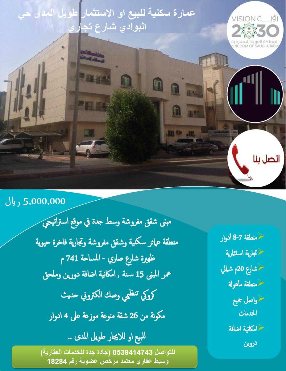 مبنى سكني على شارع تجاري للبيع وسط جدة