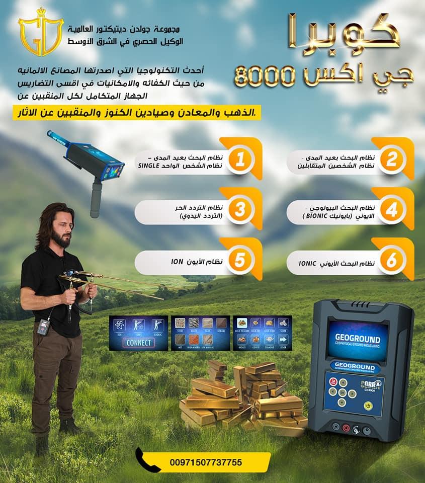 جهاز كشف الذهب والمعادن كوبرا جي اكس 8000 P_1492vn1311