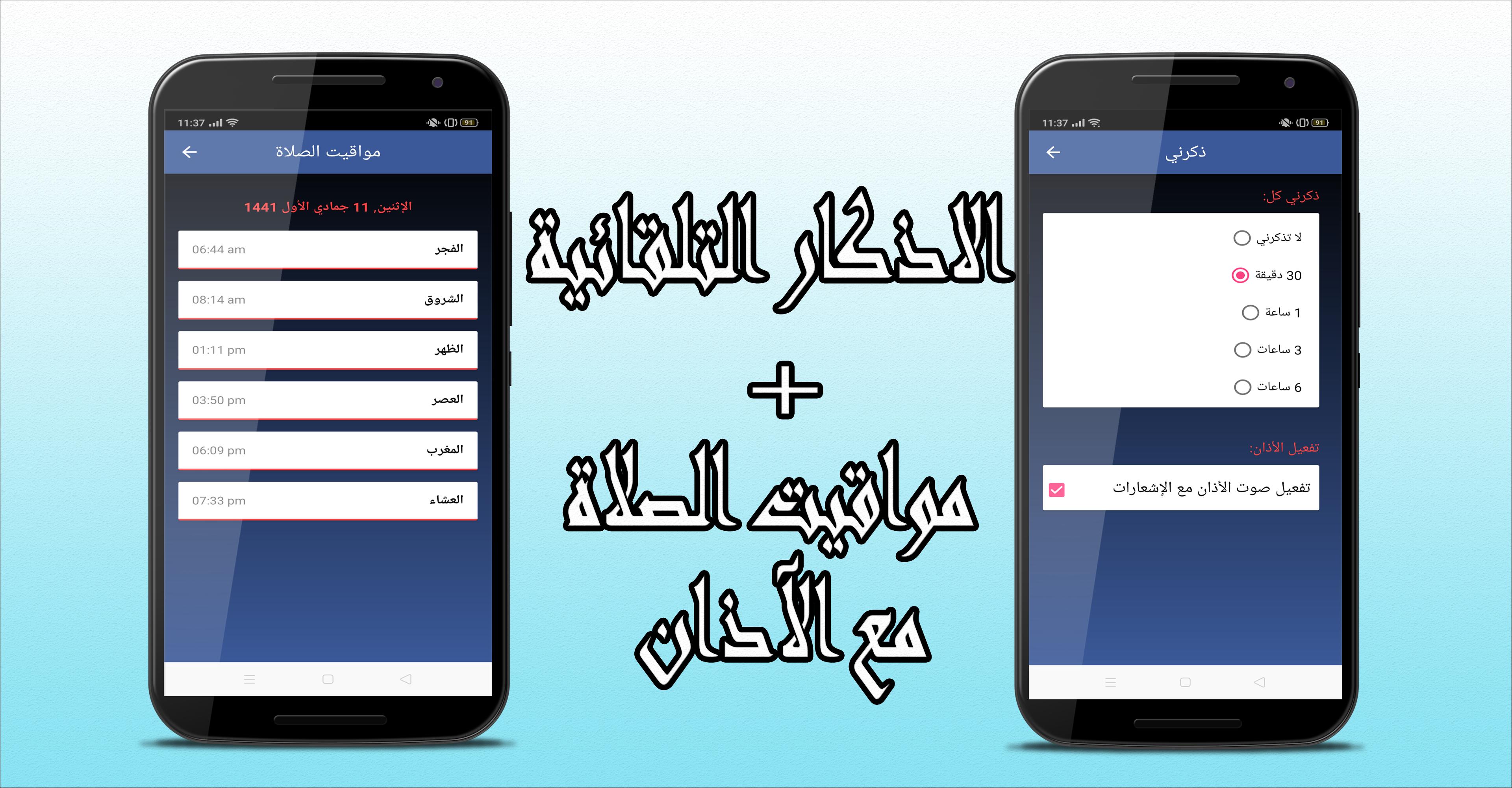 تطبيق زادك يا مسلم حمل الان P_14971aoi16