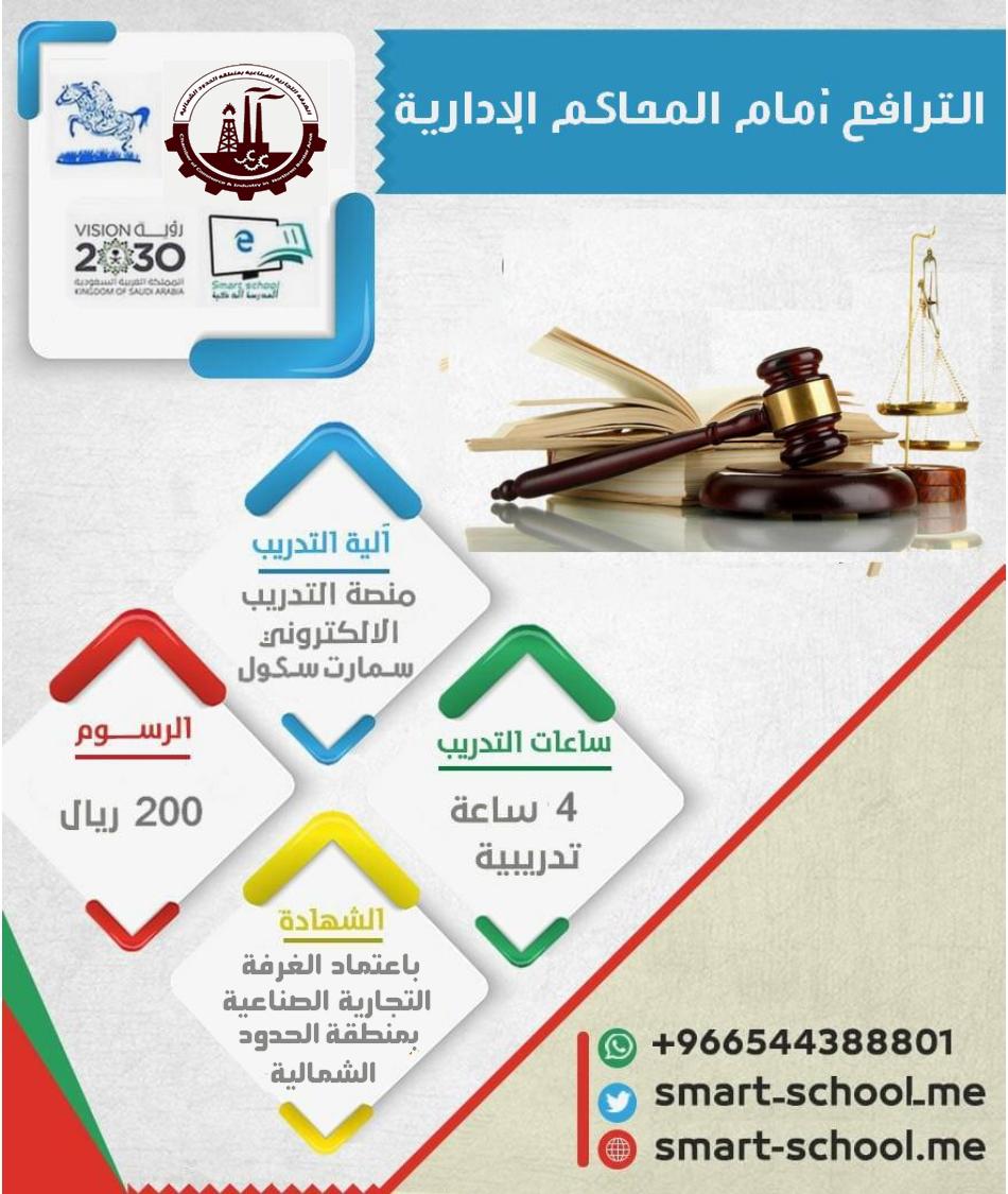 البرنامج التدريبي الترافع أمام المحاكم