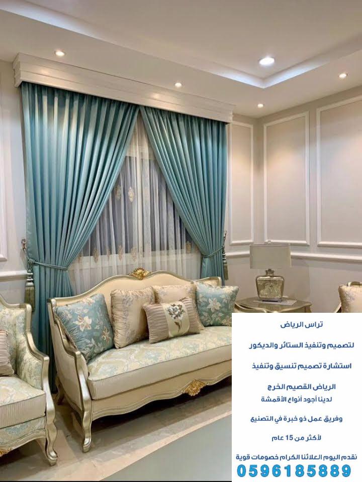 مؤسسه تراس الرياض لأحدث تصاميم p_1623u6b1p0.jpg