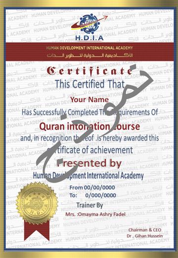 شهادة تجويد القرآن الكريم