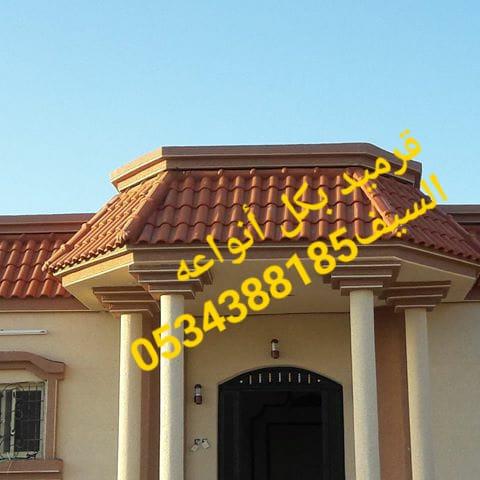 قرميد , قرميد معدني , قرميد الشرقية , قرميد الرياض , 0534388185 P_1686fgktu2