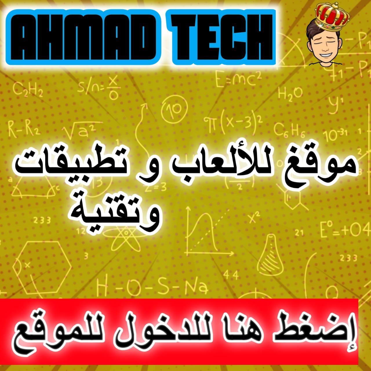 Ahmad tech