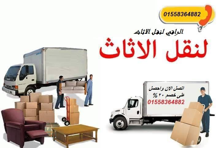 الراقي لنقل الأثاث بمصر 01226219156