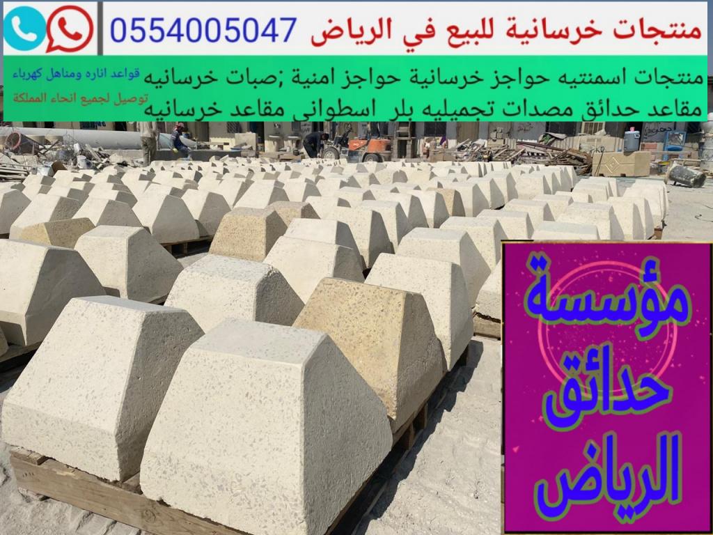 +حواجز تنظيمية بيع وتأجير في الرياض 0554005047 حواجز تنظيمية للبيع في الدمام  - صفحة 3 P_17557aulj4