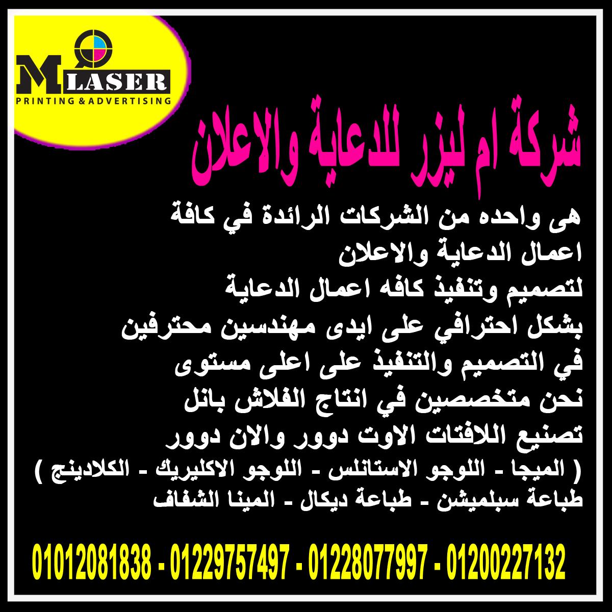شركات دعاية واعلان ( شركة ام ليزر للدعاية والاعلان ) P_1887xa1mj2