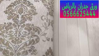 باركيه الرياض 0566625444 تركيب باركية p_1928fow937.jpg