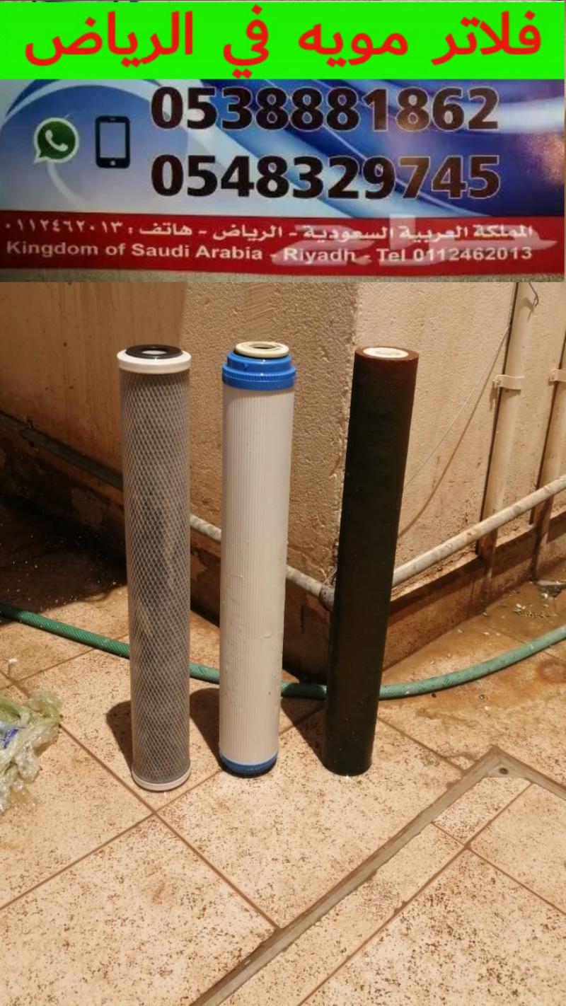 فلاتر وأجهزة تحلية مويه الرياض 0538881862 فلاتر مياه للبيع في الرياض وضواحيها  P_1991hjnb53
