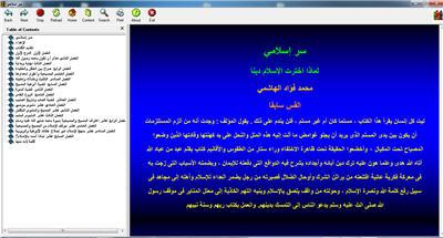 سر إسلامي  لماذا اخترت الإسلامي دينا كتاب الكتروني رائع p_2017ea38u1.jpg
