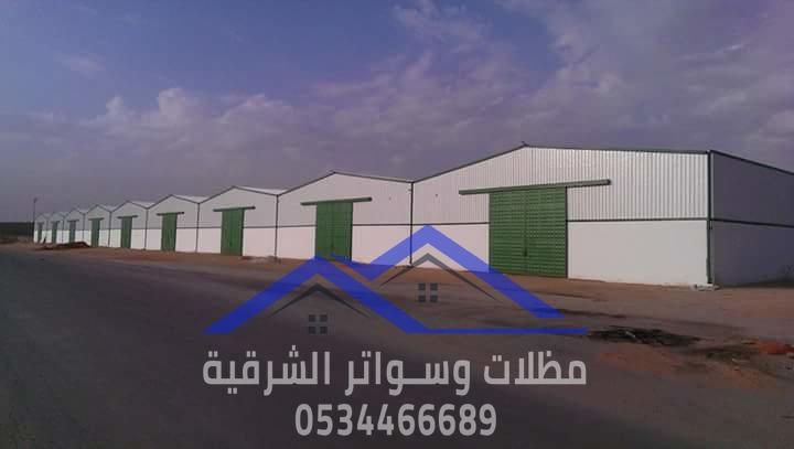 مقاول بناء هناجر ومستودعات الشرقية p_2069djpje8.jpeg