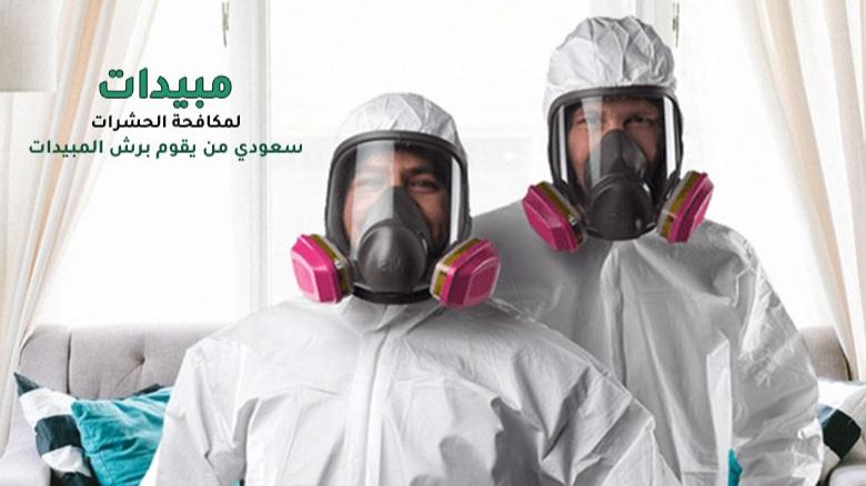 شركة مبيدات لمكافحة الحشرات والفئران بالرياض P_208064ata1