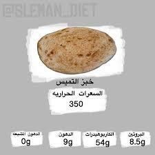 سعرات خبز التميس منتدى إيجي فتنس لعلوم التغذية و التدريب