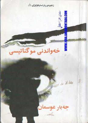 خهواندنی موگناتیسی  - جبار عثمان P_973madlm1